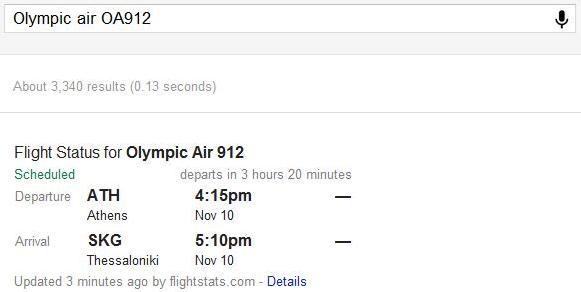 πτήσεις Google