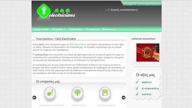 κατασκευη ιστοσελιδων Electricians